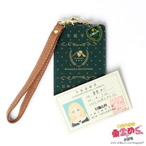 【東雲めぐ】日和丘高等学校生徒手帳風ICカードケース