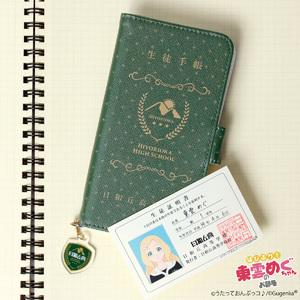 【東雲めぐ】日和丘高等学校生徒手帳風スマホケース