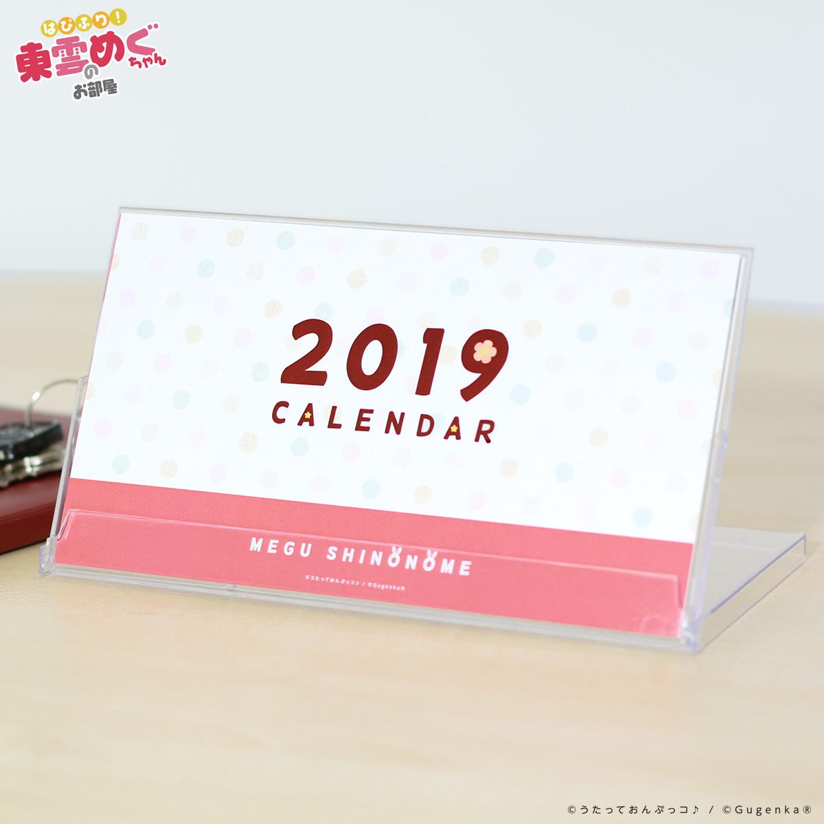 東雲めぐ 2019年 卓上カレンダー【2次受注分】