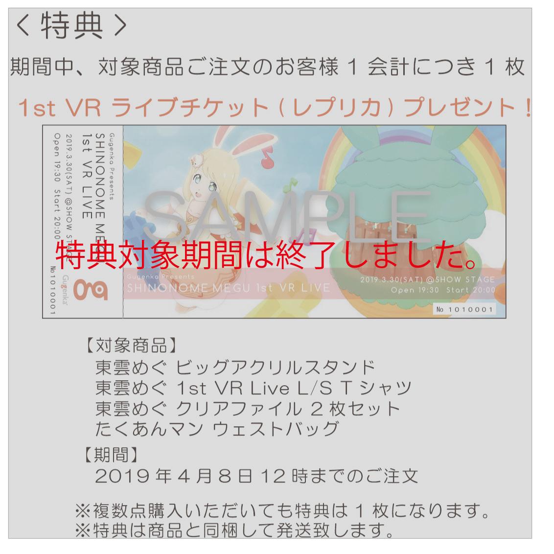 東雲めぐ 1st VR Live L/S Tシャツ
